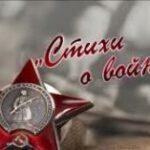 стихи о войне на конкурс чтецов
