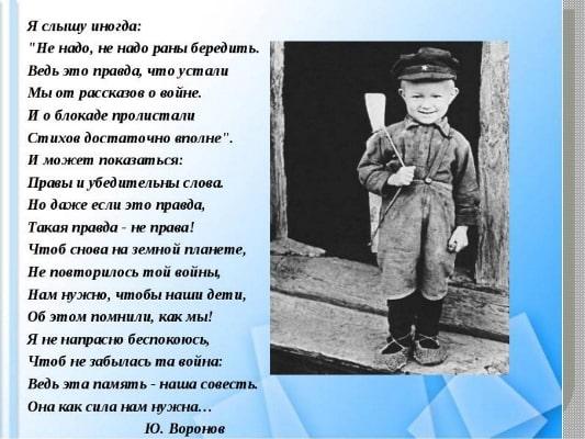 стихи о войне для конкурса чтецов начальная школа