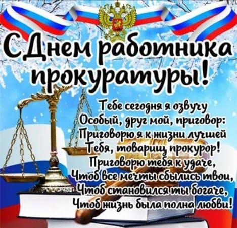 поздравления с профессиональным день работника прокуратуры