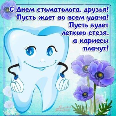 день стоматолога картинки черно белые медаль