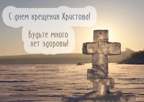поздравления с крещением господним красивые открытки