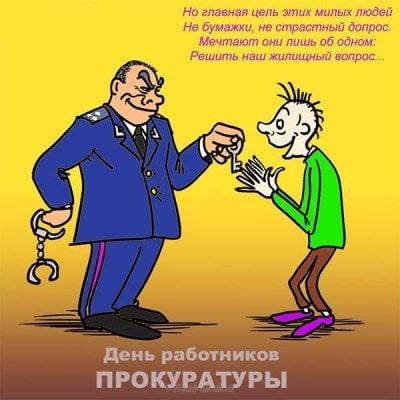 день прокуратуры украина