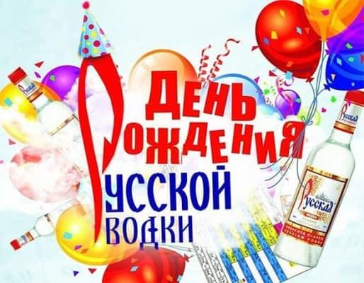 день рождения русской водки википедия
