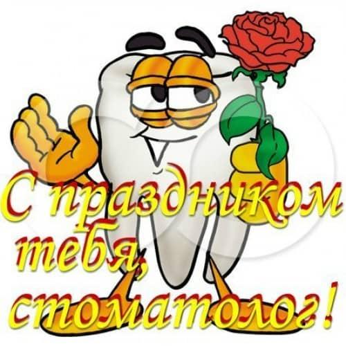 международный день стоматолога отмечается 9 февраля