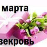 поздравления с 8 марта свекрови своими словами