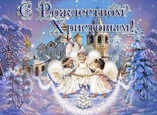 картинки открытки с рождеством христовым