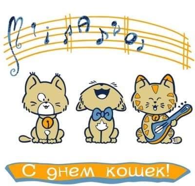 день кошек поздравления в стихах