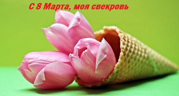 поздравления с 8 марта свекрови в стихах от невестки