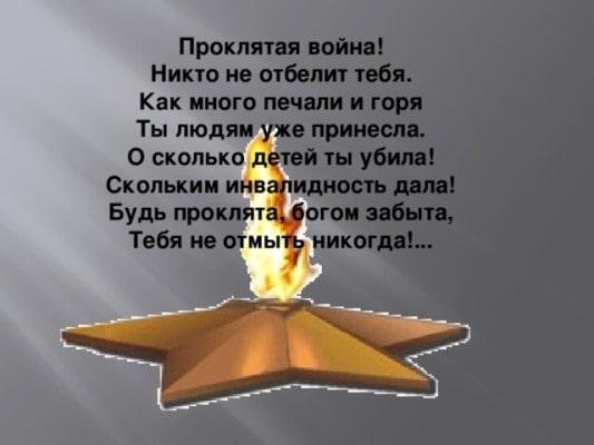 трогательный стих о войне до слез