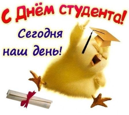 день студента картинка поздравление