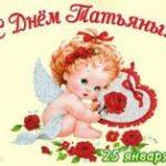 Прикольные поздравления на день Татьяны