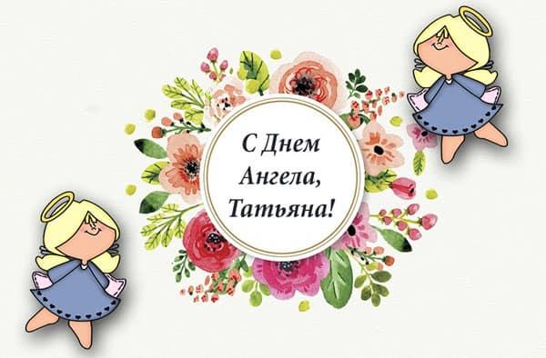 прикольные поздравления на татьянин день