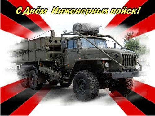 поздравление с днем инженерных войск россии