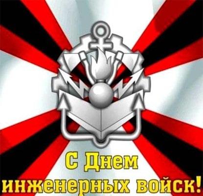 день инженерных войск в россии 2019