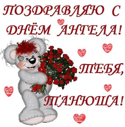 поздравления татьянин день бесплатно