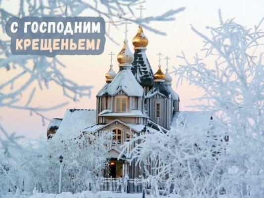 крещение 2019 купели в москве