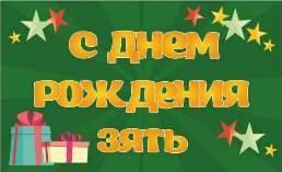 поздравления зятю с днём рождения от тёщи прикольные