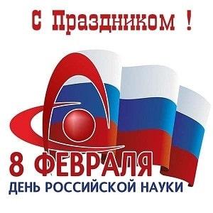 поздравление с днем российской науки от губернатора