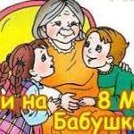стих детям на 8 марта бабушке