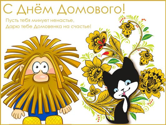 открытки с днем домового