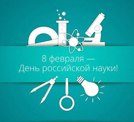 день науки в картинках