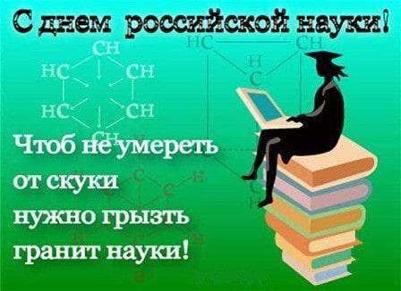 когда день науки