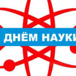 поздравление с днем российской науки