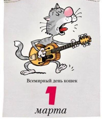 день кошек и котов как празднуется