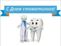 день стоматолога красивые поздравления