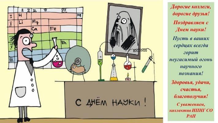 поздравления коллегам с днем науки