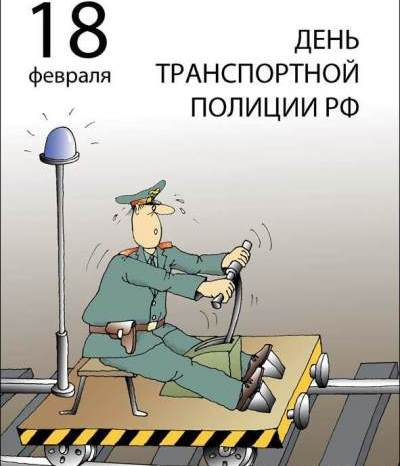 приколы про транспортную полицию