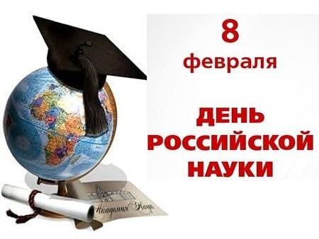 день российской науки 2019