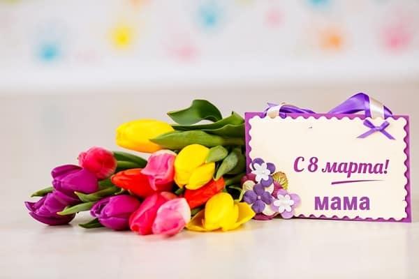 поздравления с 8 марта свекрови от дочери трогательные