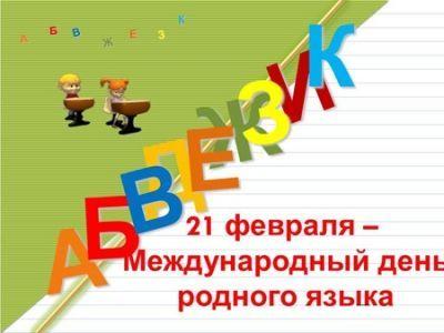 день родного языка как провести