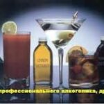 картинка про алкоголь