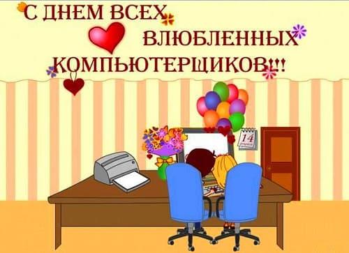 поздравление с днем рождения мужчину компьютерщика
