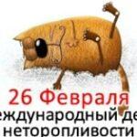 всемирный день неторопливости 2019
