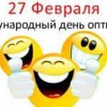 день оптимиста поздравления