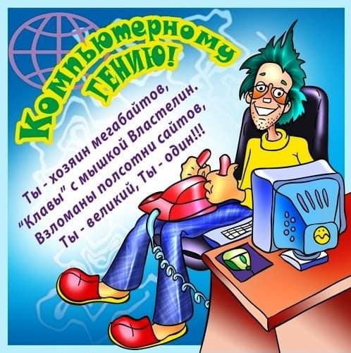 день компьютерщика в россии
