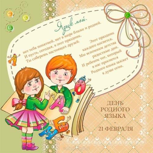 картинки на тему день родного языка