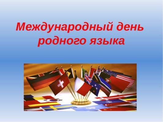 день родного языка в школе