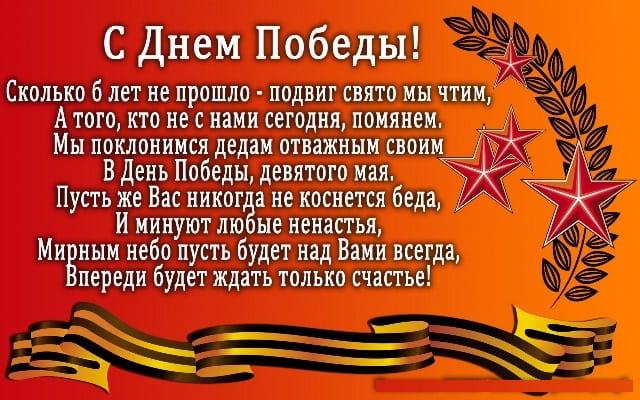 стихи на 9 мая для детей 9-10 лет 3-4 столбика