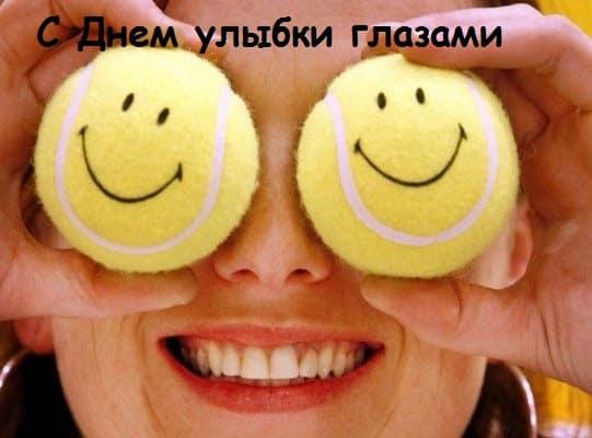 поздравления на день улыбки глазами
