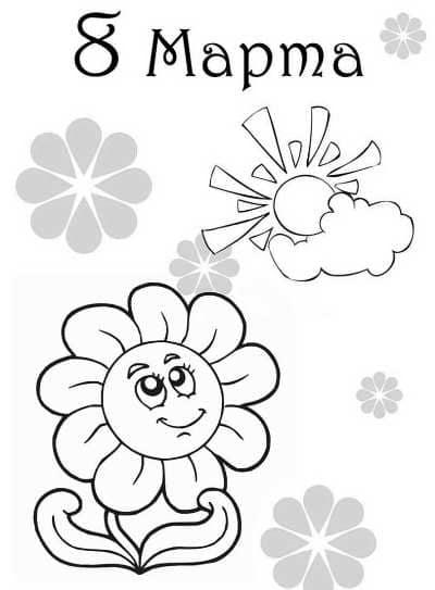 рисунки к 8 марта для детей