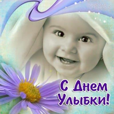 картинки с днем улыбки