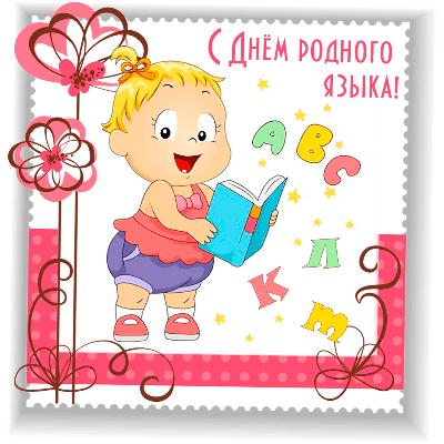 рисунок на тему день родного языка