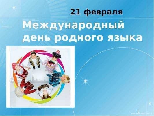 день родного языка 2019