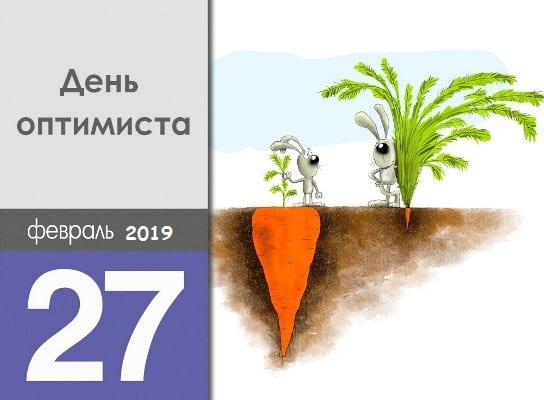 27 февраля день оптимиста