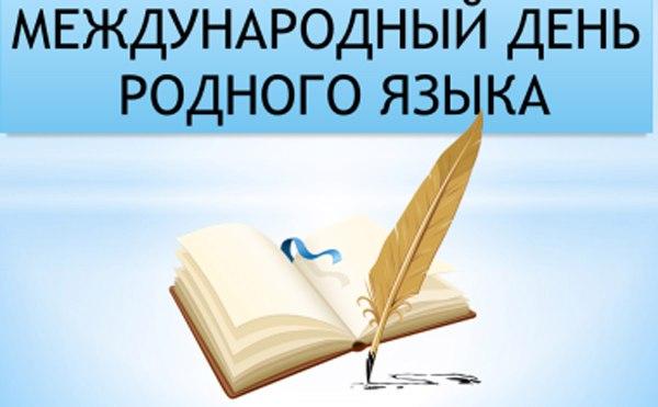 день родного языка картинки для детей