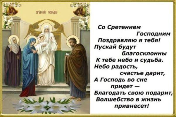 молитвы на сретение господне